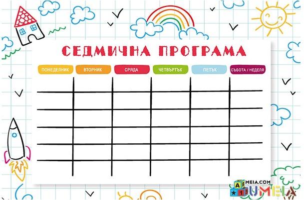 Седмичното Учебно Разписание за Първи срок на учебната 2021-2022 година